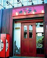 カンスニ_入口