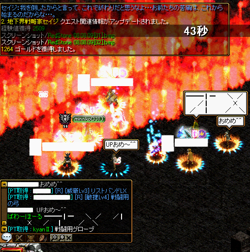 RedStone-08.08.09[03]