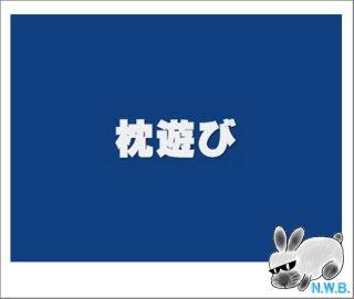 枕遊び_0001