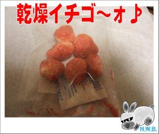 乾燥イチゴ