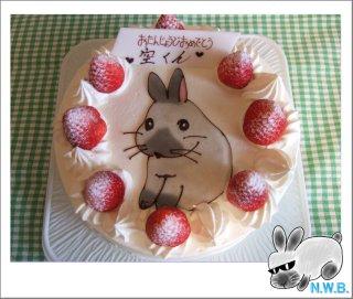 空くんケーキ