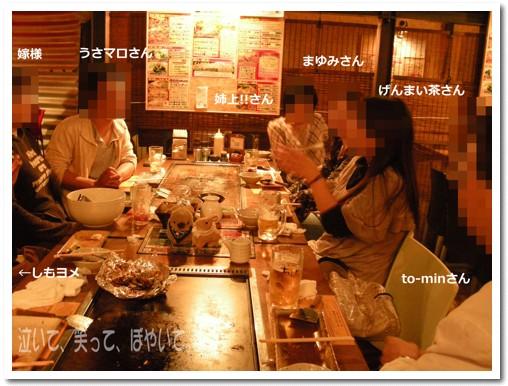 21晩御飯風景