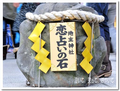 恋占いの石
