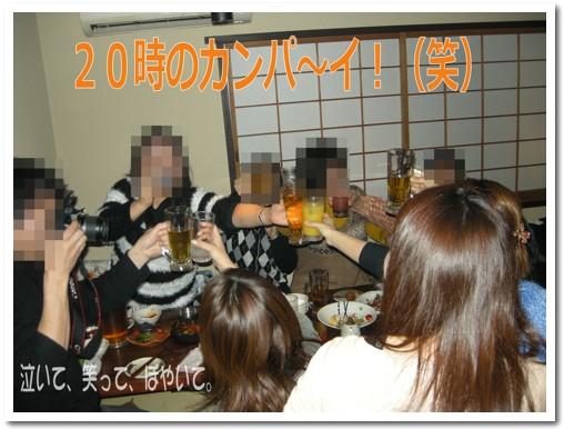 20時の乾杯!