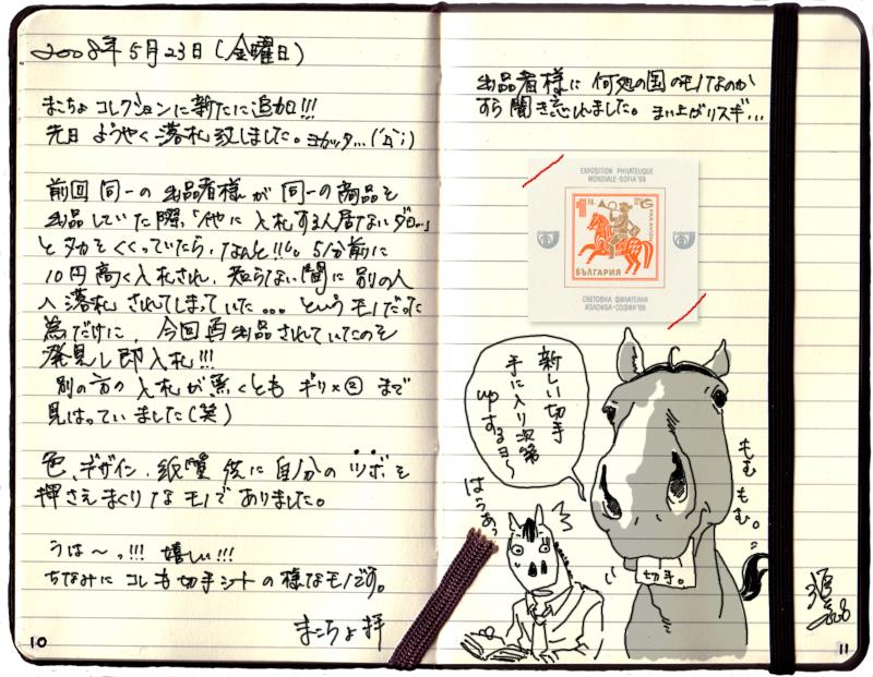 馬のイラスト、切手