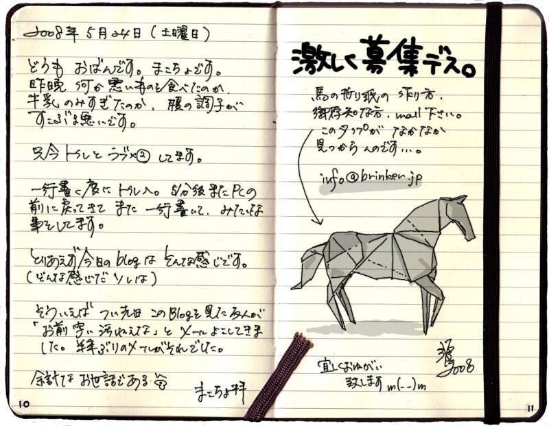 馬のイラスト、折り紙