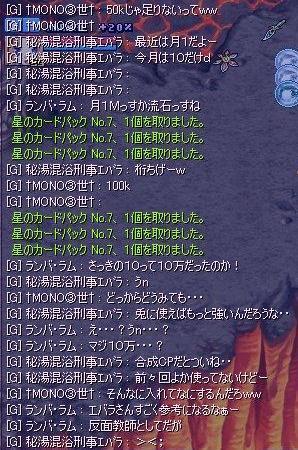 10…ま…ん…?