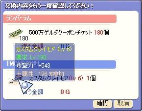 土属性196%クレイモア