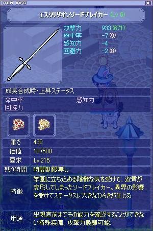 素攻撃+933エスクリダオンソードブレイカー