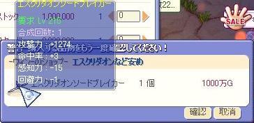 素攻撃+1274ソードブレイカー