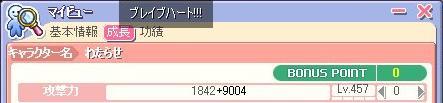 攻撃力10k突破