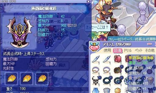 薔薇盾7k突破