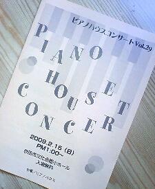 ピアノハウスコンサート