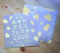 ガラスフェスタ2009
