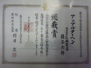 SBSH0027.jpg