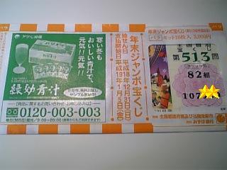 20061222213340