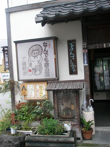 鴨うーめん(温麺