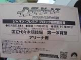 インディ・ジョーンズ ジャパンプレミア チケット