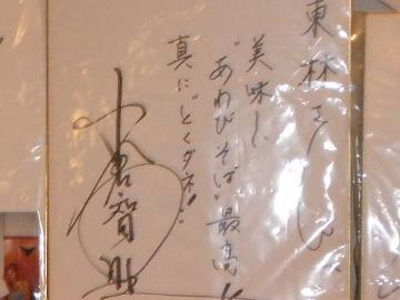 小倉さんのサイン