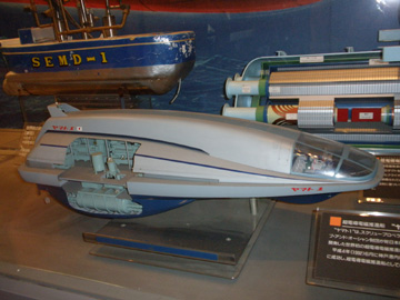 船の科学館 - 超電導電磁推進船 ヤマトI