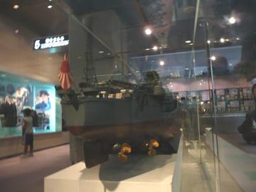 船の科学館 - 戦艦大和