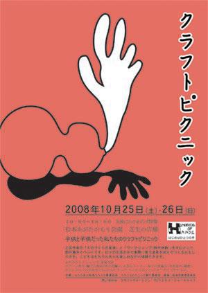 2008-ひょうたんB5アウトライ