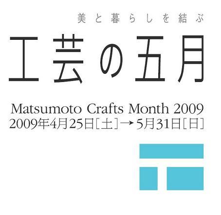 工芸の五月ロゴ 2