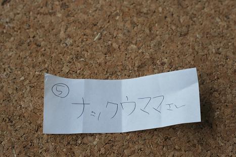 07当選発表⑤