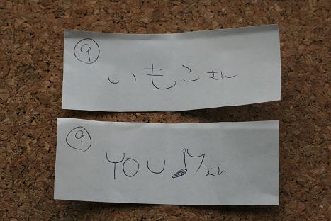 07当選発表⑨
