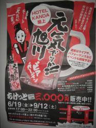このチラシを持参すると500円分サービス!