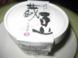 豆乳プリン「蔵豆(くろうず)」