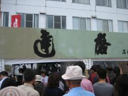 広島から毎年やって来る「達磨」