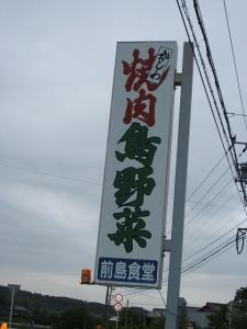 yakiniku 001