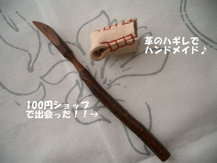 Hand madeお助けグッズ
