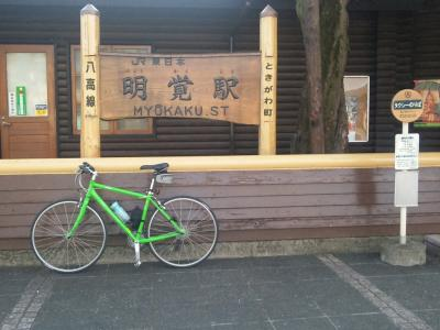 明覚駅看板