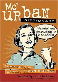 スラング辞書