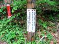 武甲山40