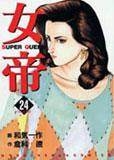 女帝/倉科遼・和気一作