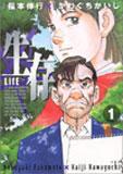 生存-Life/かわぐちかいじ・福本伸行