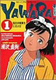 YAWARA!/浦沢直樹