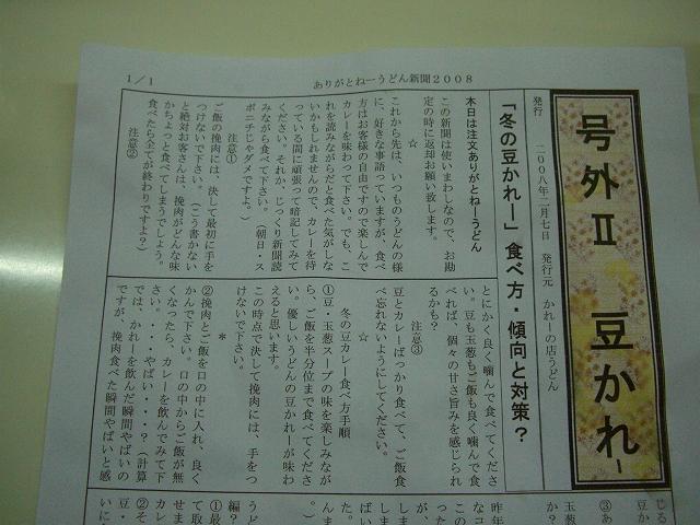 冬の豆新聞1_20080809