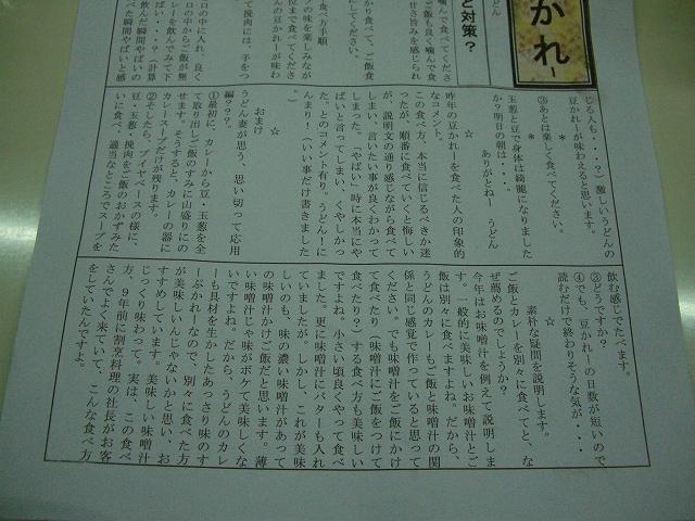 冬の豆新聞2_20080809