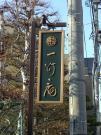 通りにある看板_20080320