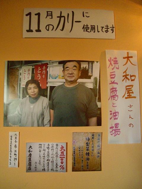 大和屋さん_20081128