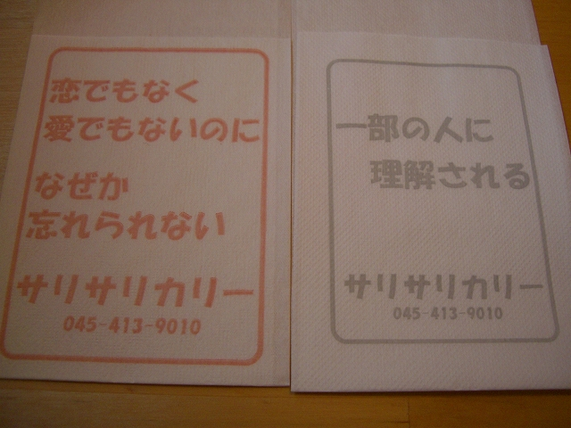 ナプキン_20081214