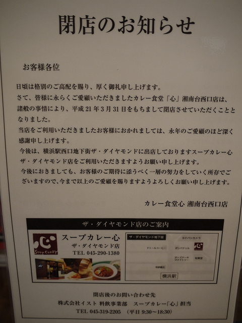 閉店のお知らせ_20090312