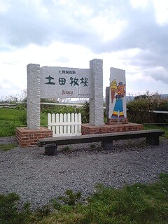 09906土田牧場