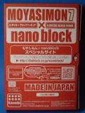付録のナノブロックの箱(その2)