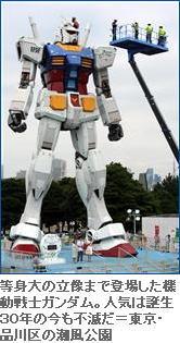 MSN産経ニュースの写真「ガンダム等身大立像」