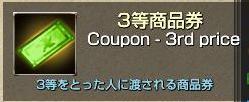 商品券3等
